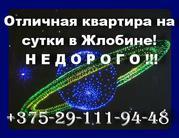 1-2-3-4-х к. квартиры в Жлобине. Возле автовокзала. +375-29-111-94-48