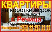 Квартиры в Речице посуточно +375(44)497-14-44
