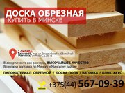 Купить доску обрезную в Минске -15% скидки.