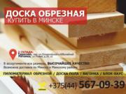 Купить доску полу в Минске по низким ценам