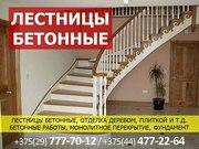 Изготовление лестниц в Минске и Беларуси