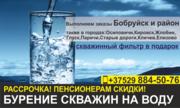 Бурение скважин на воду город Бобруйск и район. Рассрочка.