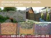 Декоративные бетонные заборы Гродно