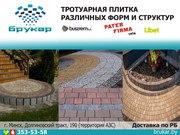 Польская тротуарная плитка. 100% качество в Минске