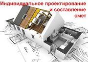 Проектирование домов и коттеджей,  смета  на строительство,  дизайн