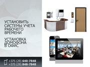 Установка системы учета рабочего времени. Установка домофона в офис.
