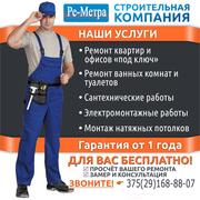 Помощь в строительстве,  эскизный проект Минский р-н